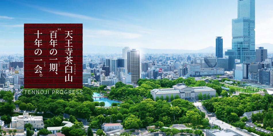 【大阪】「シティタワー天王寺」予定価格あり「関西マンションすごろく」