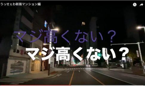 うっせぇわ新築マンション 編