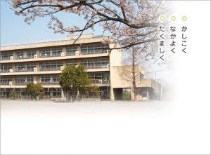 ふじみ野市立元福小学校