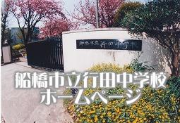 船橋市立行田中学校