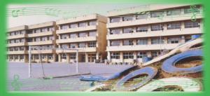 船橋市立行田西小学校