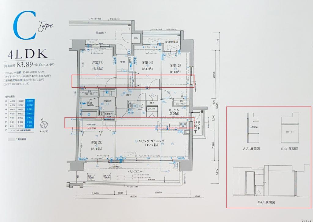 梁と展開図 出典:物件資料