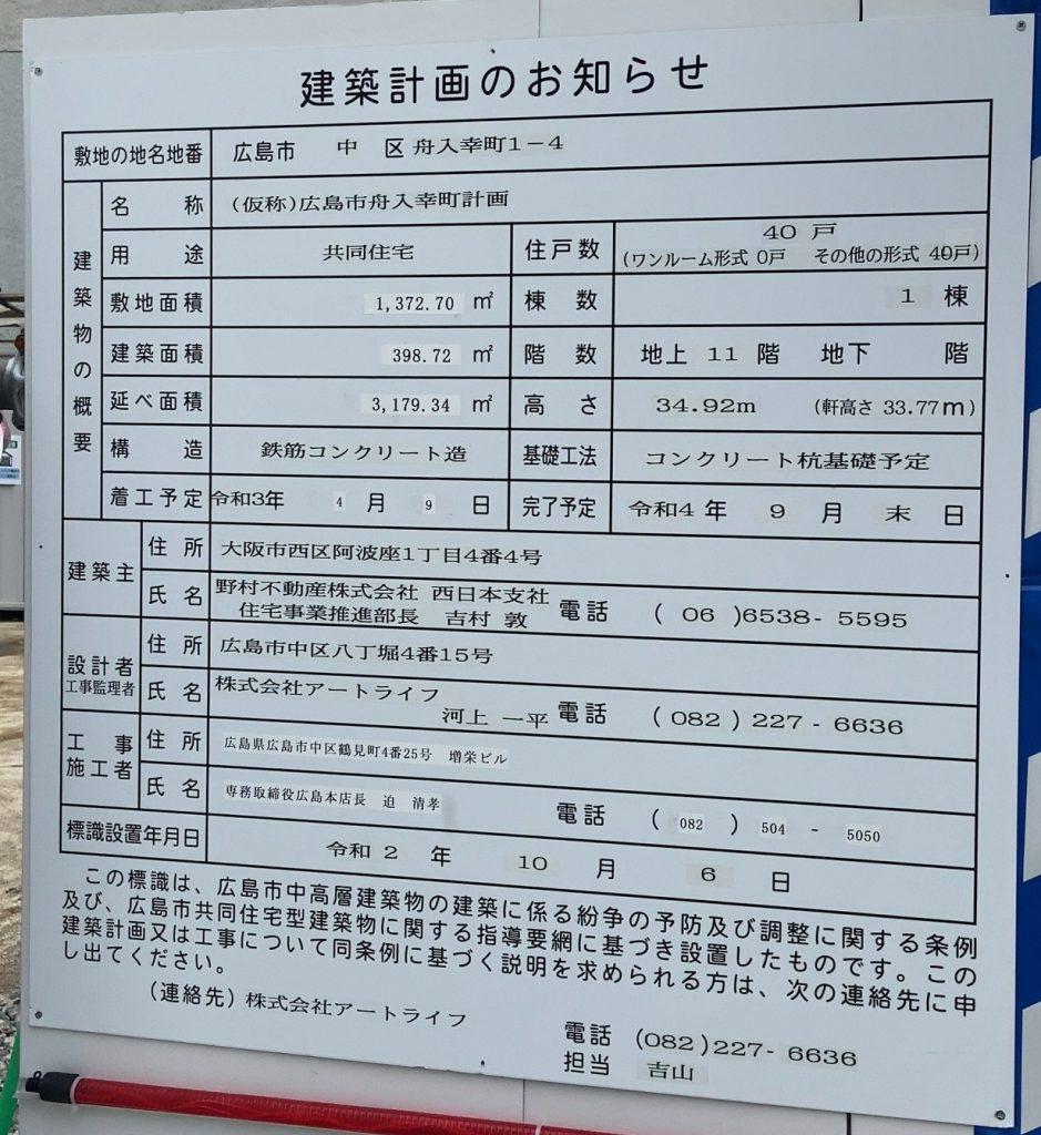 プラウド舟入幸町建築計画