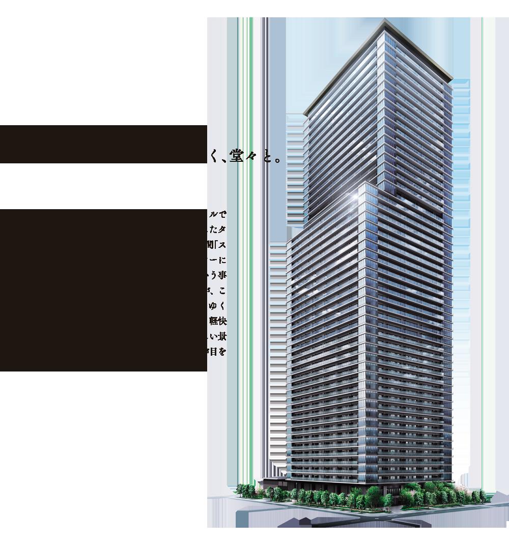 グランドメゾン新梅田タワーTHE CLUB RESIDENCE