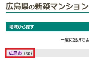 Yahoo!不動産に掲載されている広島市の新築マンション数 出典:Yahoo!不動産