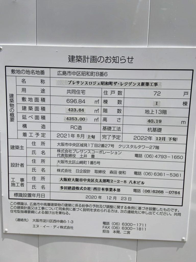 プレサンスロジェ昭和町建築計画