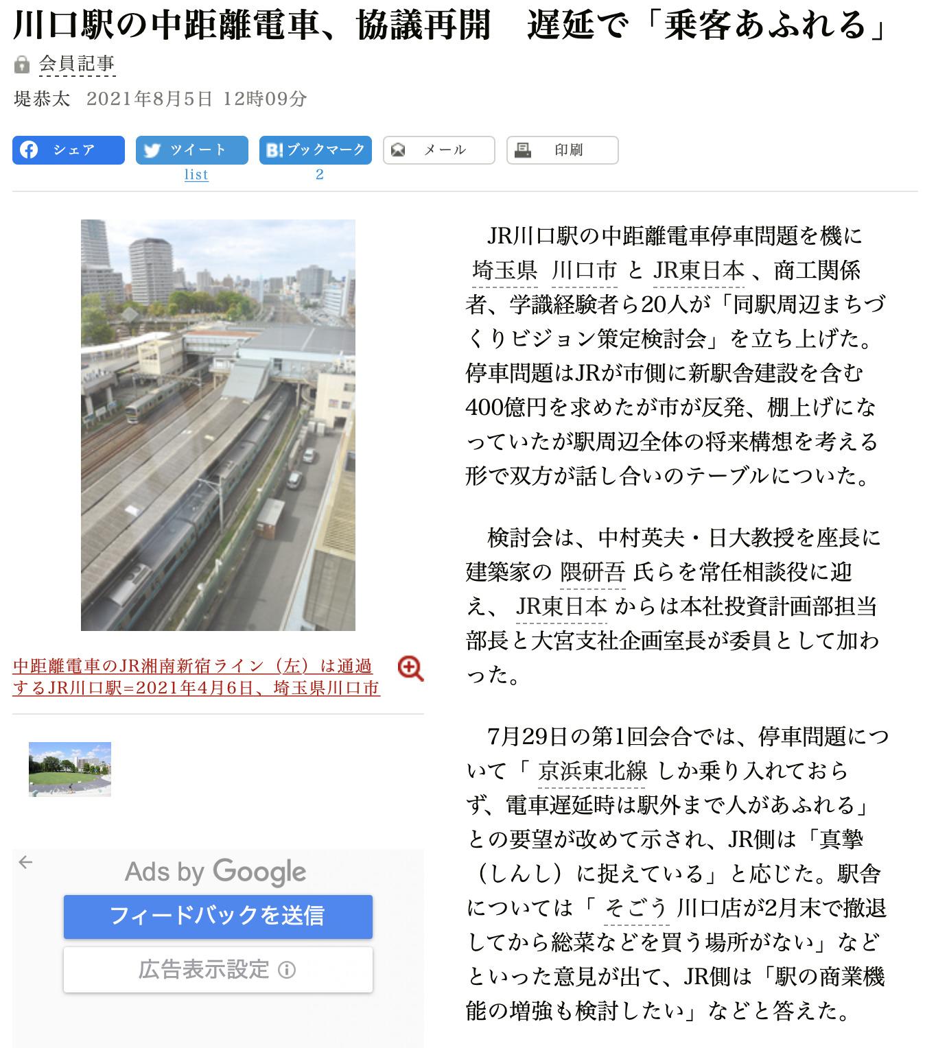 出典:朝日新聞デジタル