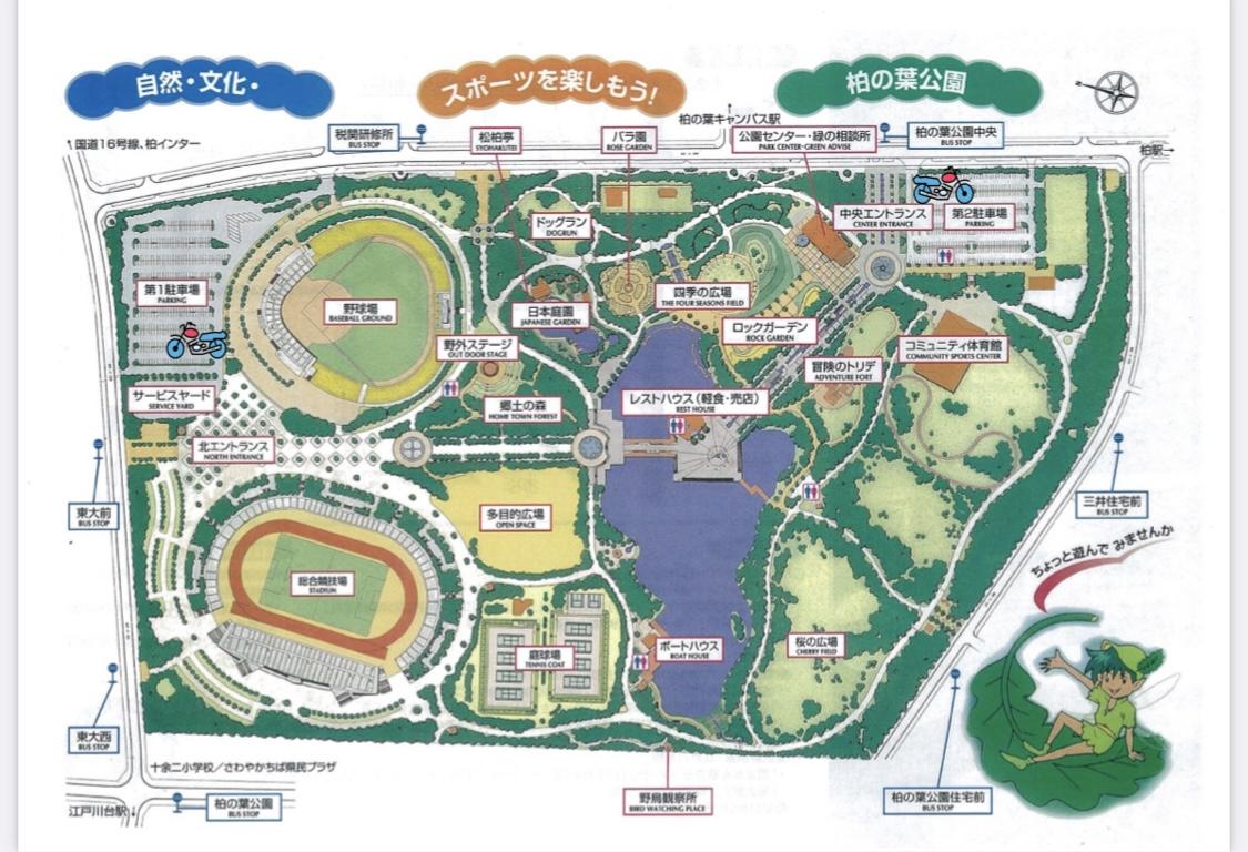 千葉県立柏の葉公園 園内マップ