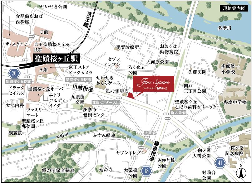 ファインスクェア聖蹟桜ヶ丘 現地案内図