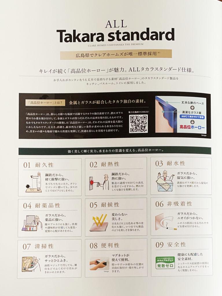 タカラスタンダード製品の特長 出典:物件資料