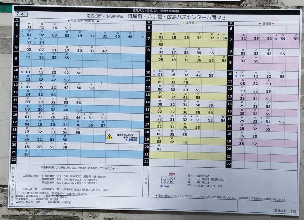 東雲本町3丁目バス時刻表